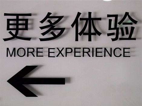 More_experience